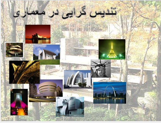 Image result for پاورپوینت معماری تندیس گرایانه